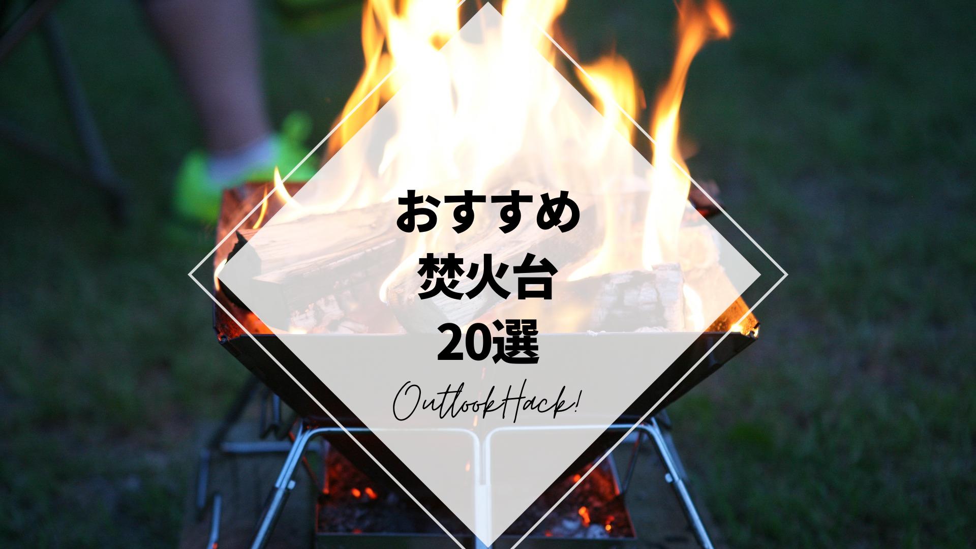 キャンプ・アウトドアにおすすめの焚火台20選