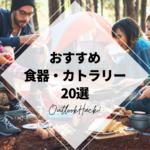 キャンプ・アウトドアにおすすめの食器・カトラリー20選